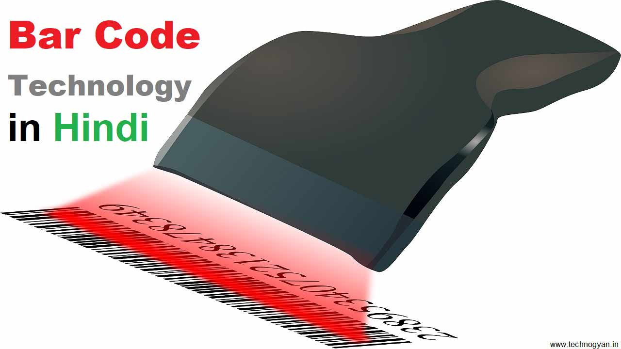 What is Bar Code Technology in Hindi