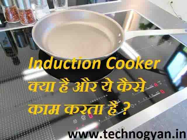 cooktop Works in Hindi