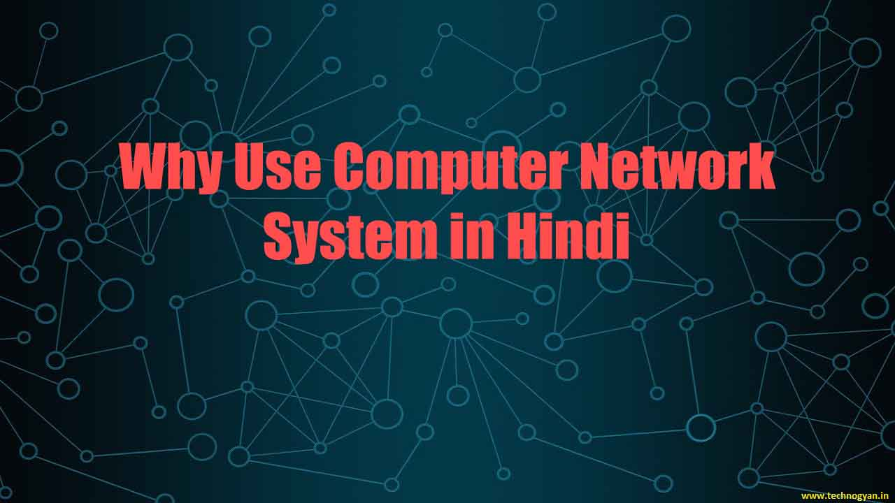 Why Use Computer Network System in Hindi
