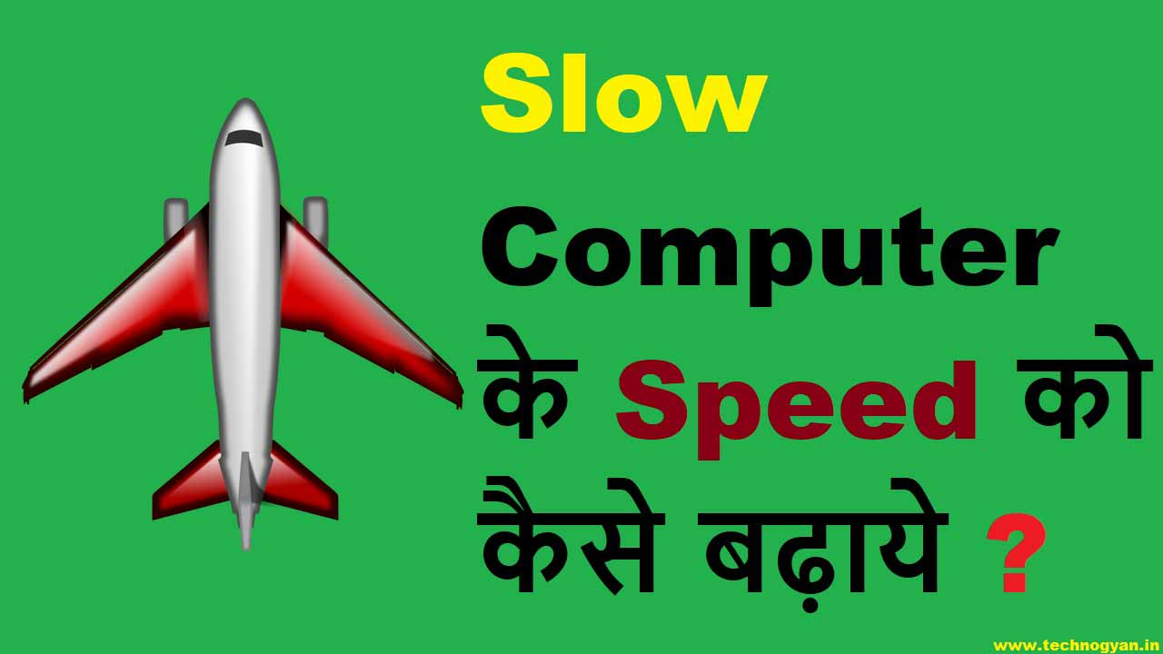 How to Speed Up Computer in Hindi