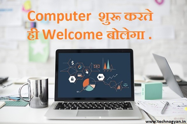 How to speak with welcome message after starting computer