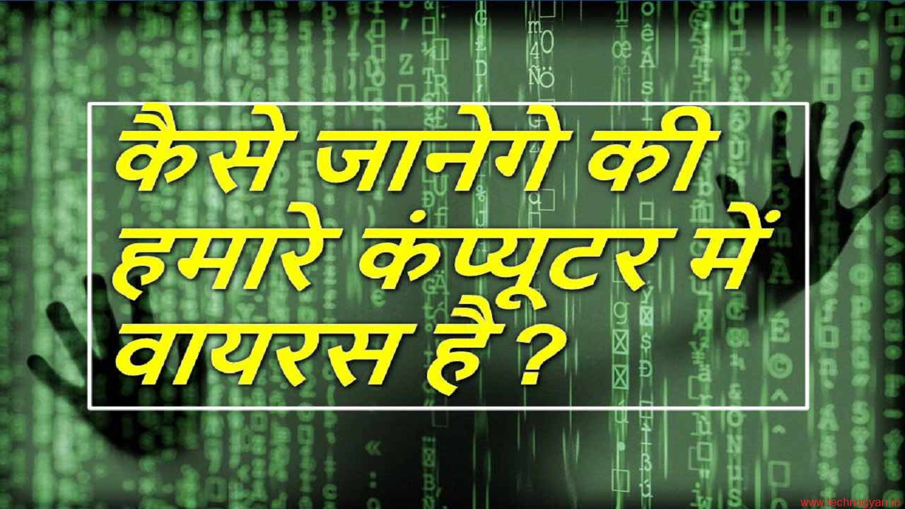 How to know if computer has virus in hindi