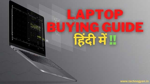 laptop buying guide in hindi