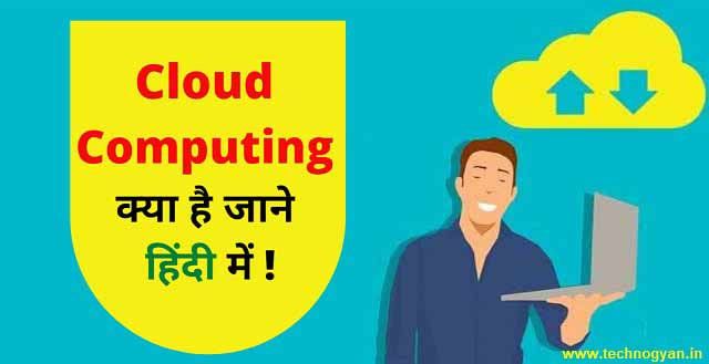 Cloud Computing in Hindi