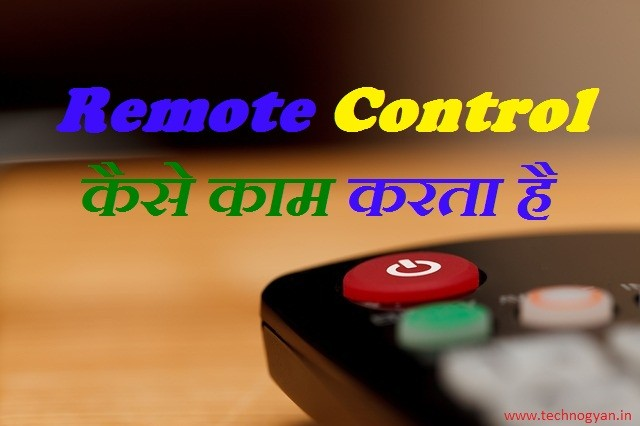 How to work Remote Control in Hindi
