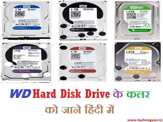 hard disk difference between