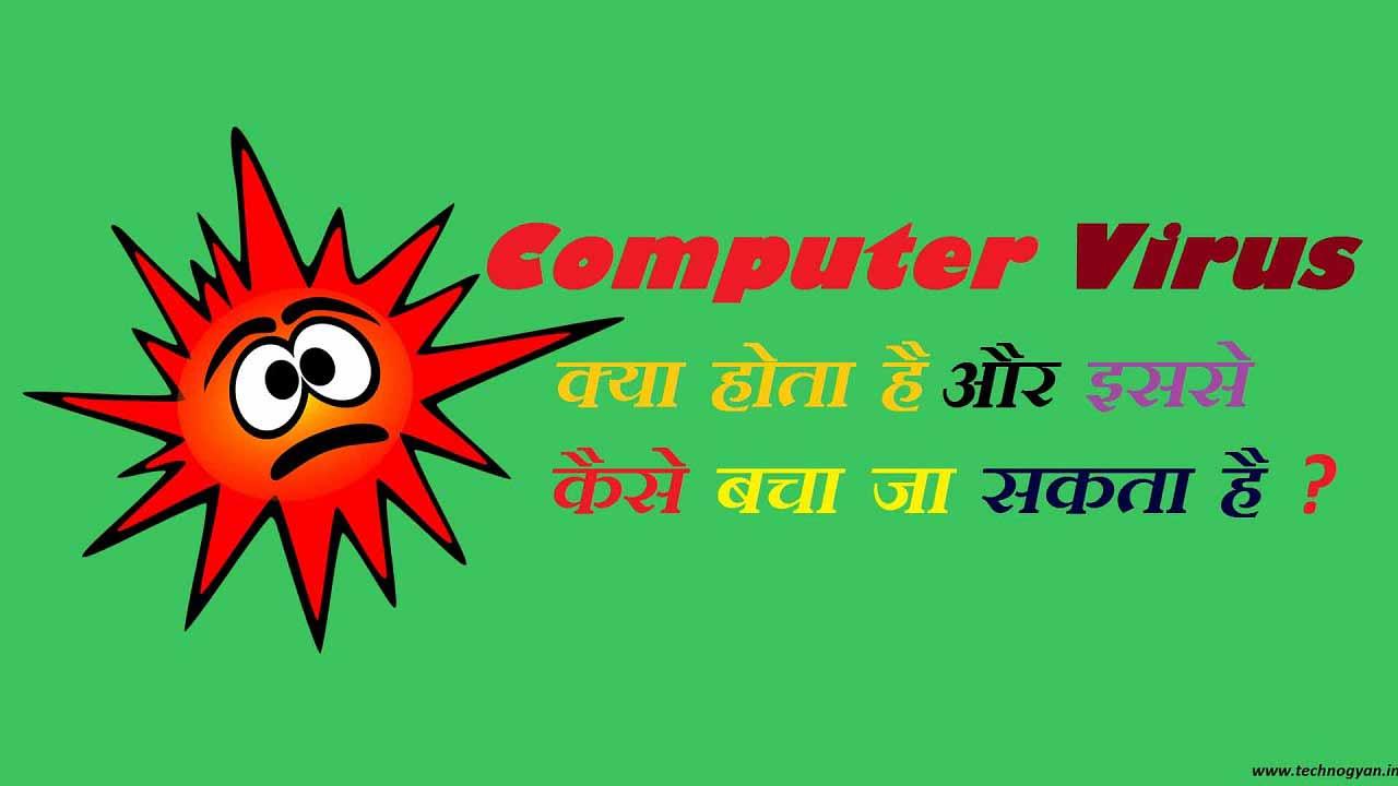 Computer Virus kya hai aur uske types