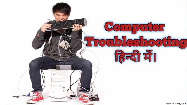 Basic Computer Troubleshooting in Hindi