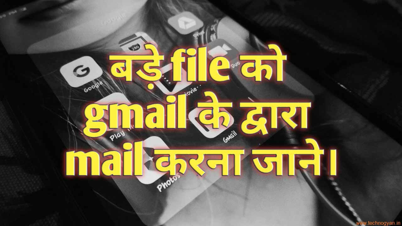 How to send big file using gmail