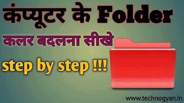 How to Change Folder in Computer or Laptop in hindi