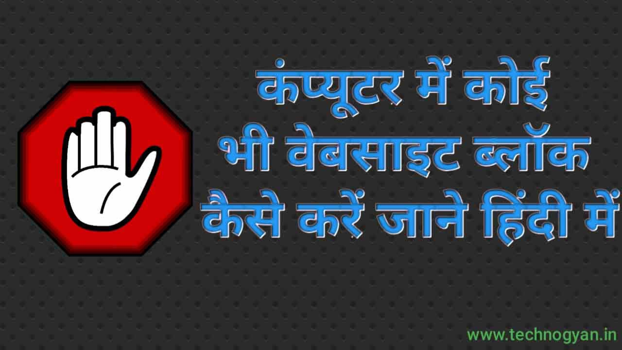 How to block site in computer or laptop in Hindi