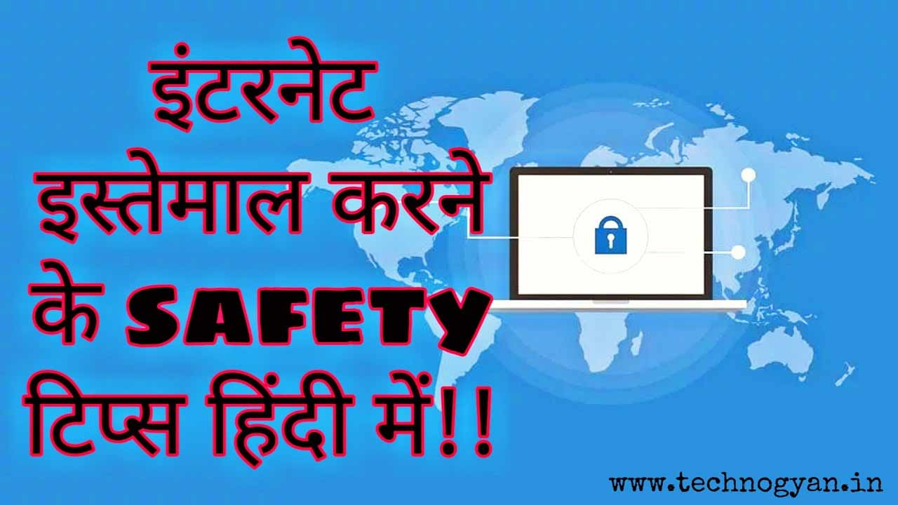 Internet safety tips in Hindi