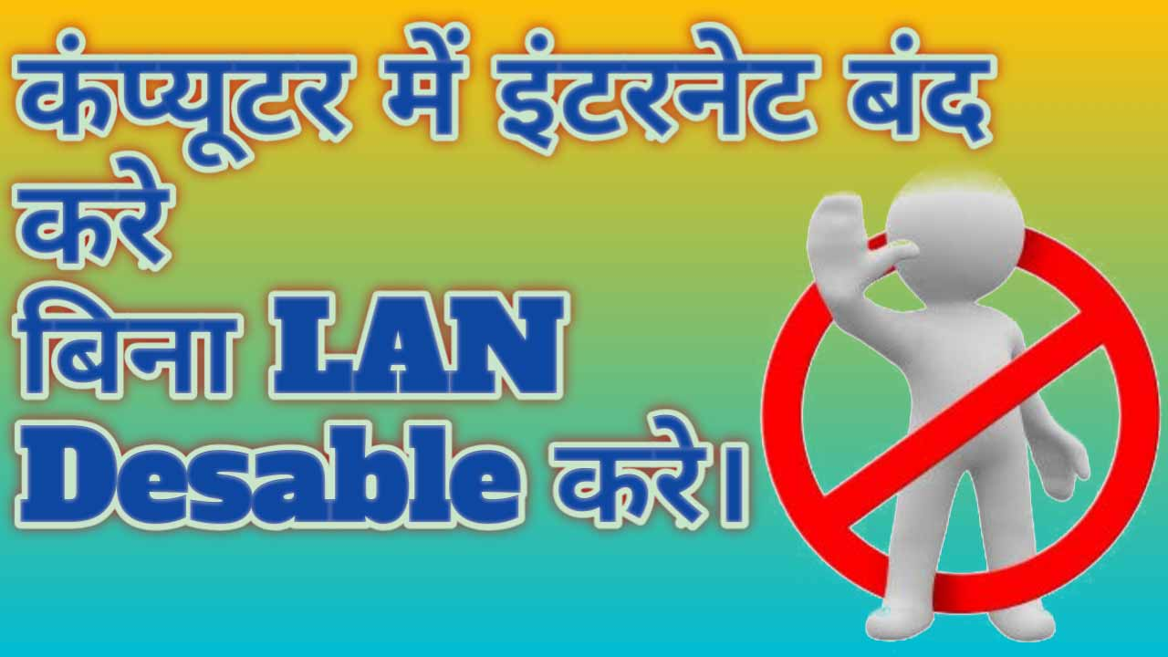 How to disable internet connection without disable the LAN in Hindi