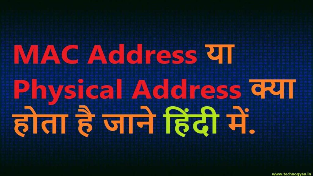 What is MAC Address or Physical Address
