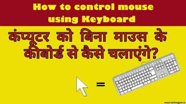 How to control mouse using keyboard