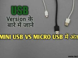 what is mini usb and micro usb in hindi