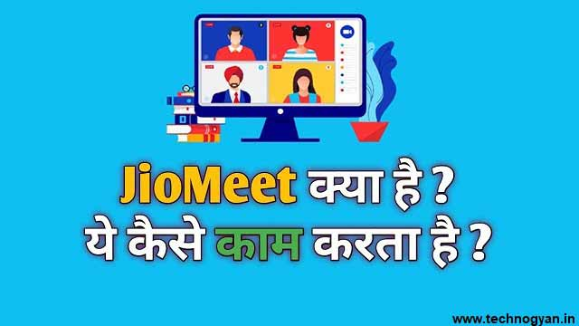 What is JioMeet aaps and its features