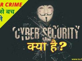 cyber security kya hai