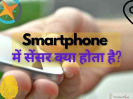 smartphone sensor