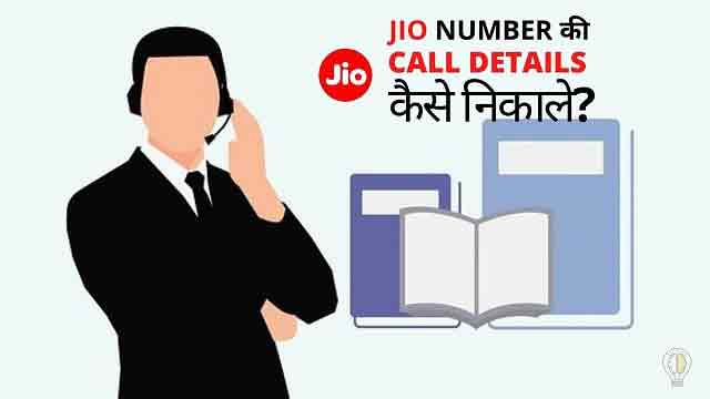 how to find jio call details