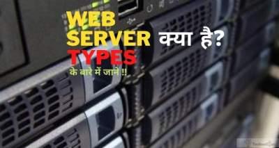 web server types