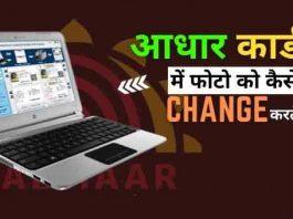 Aadhar card photo change