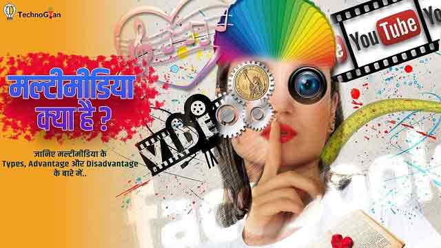 what is multimedia in hindi
