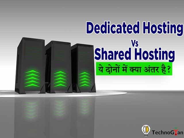 dedicated hosting vs shared hosting