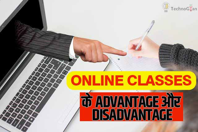 online classes advantage and disadvantage